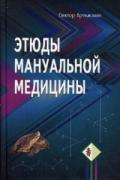 Этюды мануальной медицины Артимошин В.