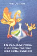Игры, игрушки и воспитание способностей Линькова Н.