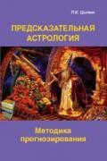 Предсказательная астрология. Методика прогнозирования Цыпин П.