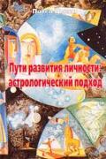 Пути развития личности: астрологический подход Цыпин П.