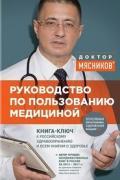 Руководство по пользованию медициной Мясников А.