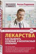 Лекарства: как выбрать нужный и безопасный препарат Родионов А.