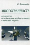 Многогранность. Технологии по повышению уровня сознания и качества энергий Воропаева С.