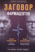 Заговор фармацевтов Бубновский С., Прокопенко И.