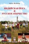 Индийская йога и русское язычество Велимир