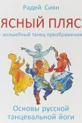 Ясный пляс - волшебный танец преображения. Основы русской танцевальной йоги Радей Сиян
