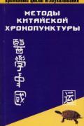 Методы китайской хронопунктуры. Временные циклы иглоукалывания Лю Бин Цюань