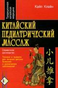 Китайский педиатрический массаж. Справочное руководство Клайн К.