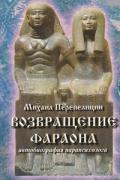 Возвращение Фараона. Автобиография парапсихолога Перепелицин М.