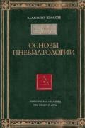 Основы пневматологии. Теоретическая механика становления духа. Книга 1-2 Шмаков В.