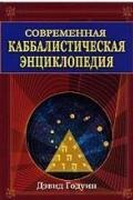 Современная каббалистическая энциклопедия Годуин Д.