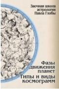 Фазы движения планет. Типы и виды космограмм: методическое пособие для практического изучения астрологии Глоба П.