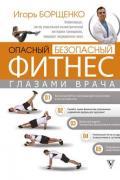 Опасный / безопасный фитнес глазами врача Борщенко И.