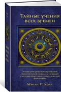 Тайные учения всех времен: Энциклопедическое изложение герметической, каббалистической и розенкрейцерской символической философии Холл М.