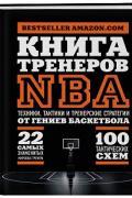 Книга тренеров NBA: техники, тактики и тренерские стратегии от гениев баскетбола Ассоциация тренеров NBA