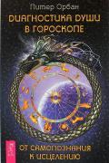 Диагностика души в гороскопе. От самопознания к исцелению Орбан П.