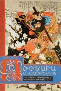 Подвиги самураев. Истории о легендарных японских воинах Миямори А.