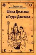 Шива Джатака и Гаури Джатака. Подлинный текст Шиваитской школы астрологии