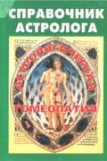 Справочник астролога. Практическое руководство по астрологической гомеопатии Дюз М.