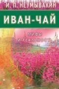 Иван-чай. Мифы и реальность Неумывакин И.