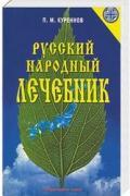Русский народный лечебник Куреннов П.
