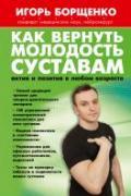 Как вернуть молодость суставам: актив и позитив в любом возрасте Борщенко И.
