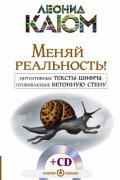 Меняй реальность! Интуитивные тексты-шифры, пробивающие бетонную стену (книга + CD) Каюм Л.