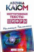 Интуитивные тексты-шифры, меняющие реальность Каюм Л.