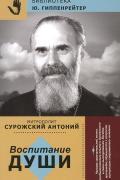 Воспитание души Митрополит Антоний Сурожский