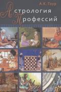 Астрология профессий Гоур А.
