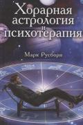 Хорарная астрология и психотерапия Русборн М.