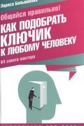 Как подобрать ключик к любому человеку. 64 совета мастера Большакова Л.