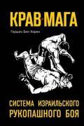 Крав-мага: система израильского рукопашного боя Бен Керен Г.