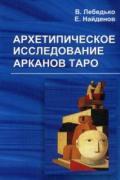 Архетипическое исследование Арканов Таро Лебедько В., Найденов Е.