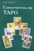 Самоучитель по Таро Банцхаф Х., Телер Б.