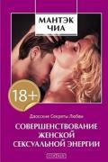 Совершенствование женской сексуальной энергии. Даосские секреты любви Чиа М., Чиа М.