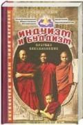 Индуизм и буддизм. Краткая энциклопедия Фусу Л.