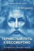 Тернистый путь к бессмертию. Путеводитель к высшему знанию Евланников В.