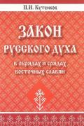 Закон русского духа в обрядах и срядах восточных славян Кутенков П.