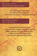 Полное разъяснение трех видов обетов Панчен Нгари, Ринпоче Дуджом