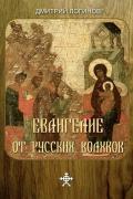 Евангелие от русских волхвов Логинов Д.