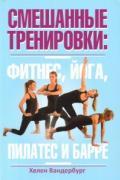 Смешанные тренировки: фитнес, йога, пилатес и барре Вандербург Х.