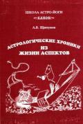 Астрологические хроники из жизни аспектов Щипунов А.