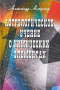 Астрологическое учение о химических элементах Астрогор А.