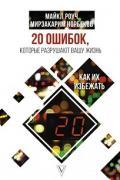 20 ошибок, которые разрушают вашу жизнь, и как их избежать Роуч М., Норбеков М.