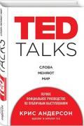 TED TALKS. Слова меняют мир. Первое официальное руководство по публичным выступлениям Андерсон К.