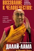 Воззвание Далай-ламы к человечеству: Этика важнее религии Далай-лама