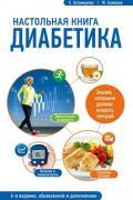Настольная книга диабетика Астамирова Х., Ахманов М.