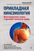 Прикладная кинезиология. Восстановление тонуса и функций скелетных мышц Васильева Л.