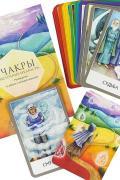 Чакры. Источник мудрости. Карты-оракул (49 карт и инструкция в подарочной коробке) Хартман Т.